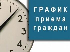 О внесении изменений в график приема граждан в филиалах  ГКУ РЦСПН на период с 17 декабря 2018 года до 1 марта 2019 года