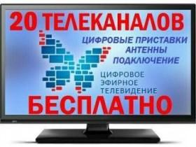 МЕТОДИЧЕСКИЕ РЕКОМЕНДАЦИИ   по подключению и настройке оборудования для приёма цифрового эфирного телевизионного сигнала стандарта DVB-T2