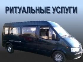 МБУ «ДЕЗ» Информирует граждан об оказании ритуальных услуг