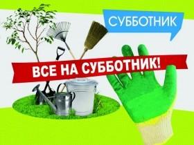 Экологический месячник по благоустройству!